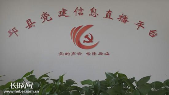 """邱县:""""智慧党建""""让""""三化""""建设实现""""三级跳"""""""