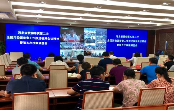 河北省第二次全国污染源普查工作第五次视频调度会召开