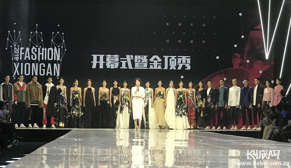 第三届白洋淀国际服装文化节开幕式暨金顶秀开