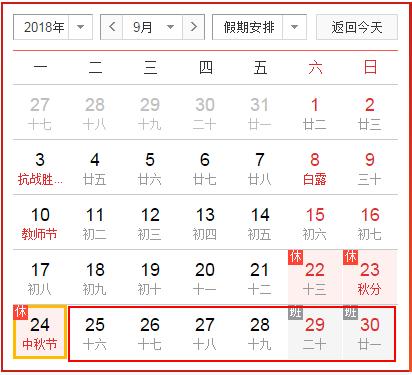 中秋国庆最新放假通知来了!