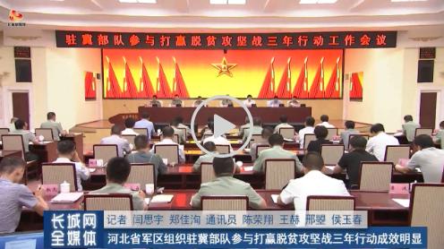 河北省军区组织驻冀部队参与打赢脱贫攻坚战三年行动成效明显