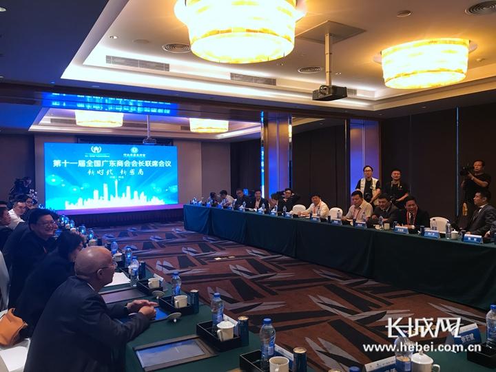 新时代,新粤商――第十一届全国广东商会会长联席会议在河北召开