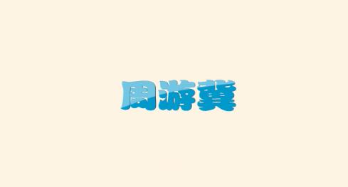 【周游冀】第7期 驴友群中鼎鼎大名-茶山村