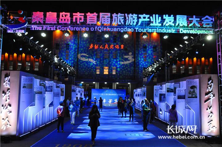 秦皇岛纪念开埠120周年暨首届旅游产业发展大会开幕