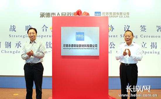 河钢承德钒钛新材料有限公司正式揭牌成立