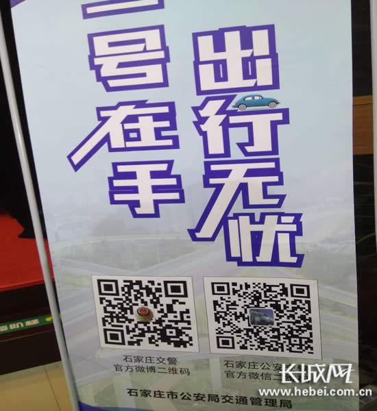 石家庄市公安局交通管理局微博微信。郭俊岭摄