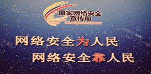 【直播回顾】2018年国家网络安全宣传周河北活动开幕式