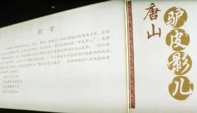 【文化京津冀】唐山皮影(下集)