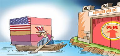 中国对美国原产的约600亿美元进口商品加征关税
