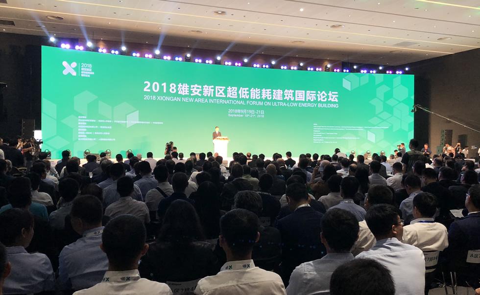 2018雄安新区超低能耗建筑国际论坛正式开幕