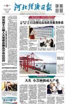 河北经济日报(2018.9.19)