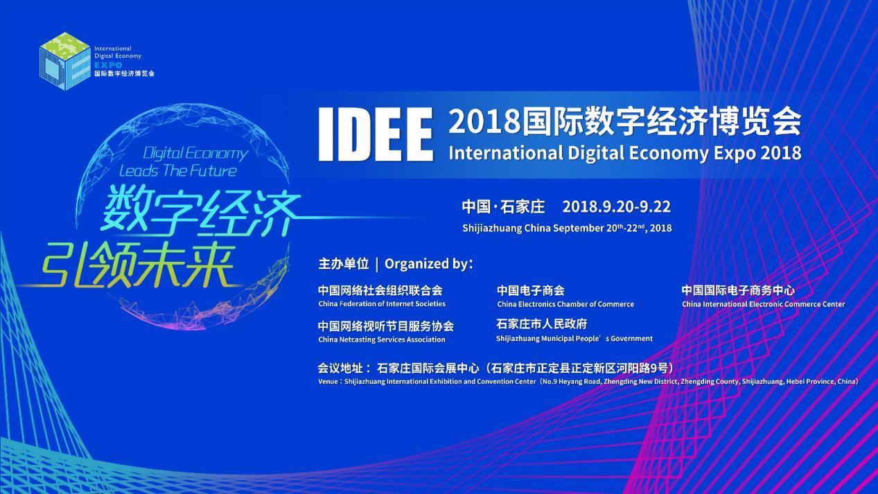2018国际数字经济博览会即将开幕