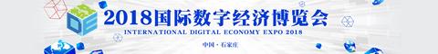 【新闻深1度】聚焦2018国际数字经济博览会