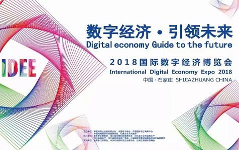 聚焦2018国际数字经济博览会