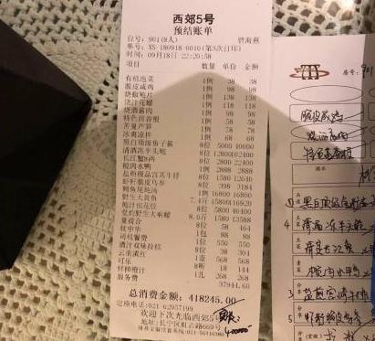"""上海""""天价账单""""8人吃40万"""