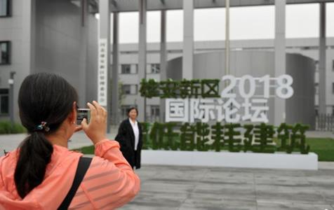 雄安新区首个大型国际论坛开幕