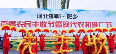 河北邯郸:智慧农机跳起舞 喜迎首届丰收节