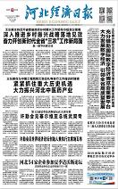 河北经济日报(2018.9.20)