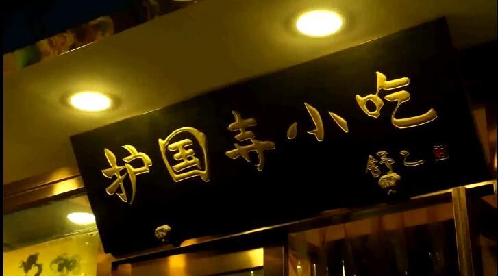 【文化京津冀】北京:护国寺