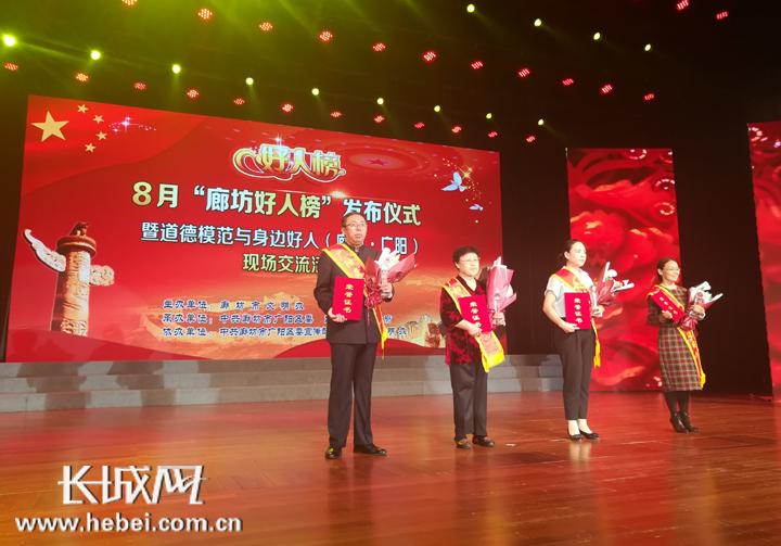 """致敬!""""8月河北廊坊好人榜""""发布仪式在广阳区隆重举行"""