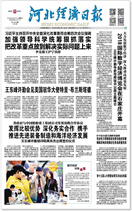 河北经济日报(2018.9.21)