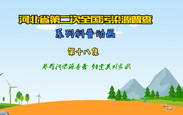 污染源普查科普动画第十八集