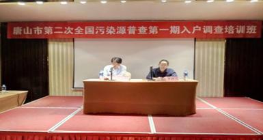唐山市举办第二次全国污染源普查第一期入户调查培训班