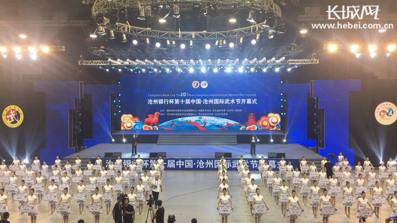 沧州和世界有约 第十届中国·沧州国际武术节开幕