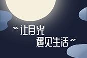 【长城漫画】让月光遇见生活