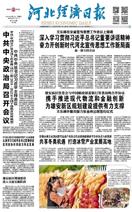 【河北经济日报】2018-09-23