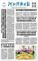 河北经济日报(9.24)
