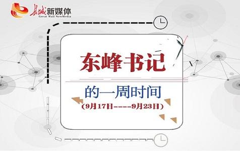东峰书记的一周时间(9月17日——9月23日)