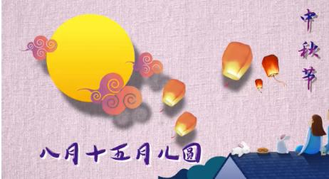 【微视频】诗情画意中秋月