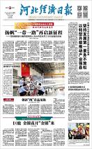 河北经济日报(9.25)