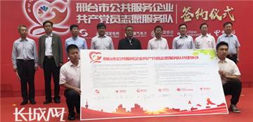 邢台市公共服务企业共产党员志愿服务队成立