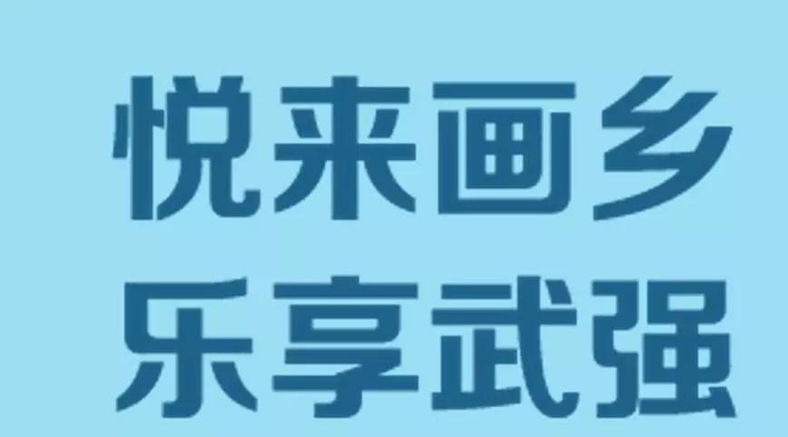 【中秋快乐】特别策划:悦来画乡 乐享武强