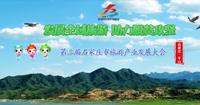 石家庄市第三届旅游产业发展大会
