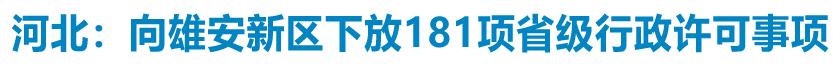 河北:向雄安新区下放181项省级行政许可事项