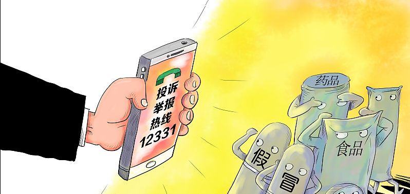 """衡水市打击食品药品违法犯罪""""铁拳2018"""""""