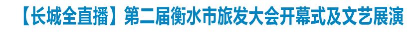 【长城全直播】第二届衡水市旅发大会开幕式及文艺展演