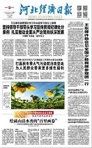 河北经济日报(2018.9.26)