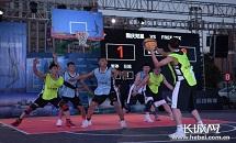 河北省3V3篮球挑战赛落下帷幕