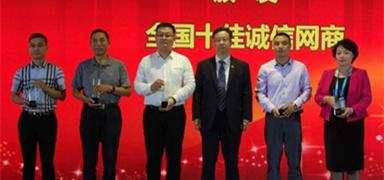 新经济·新网商发展高峰论坛在石召开
