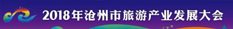 沧州市旅发大会