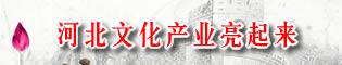 河北文化产业亮起来