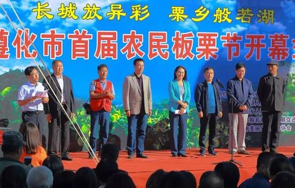 聚三农 迎丰收 遵化举办首届农民板栗节暨三农摄影大赛作品展