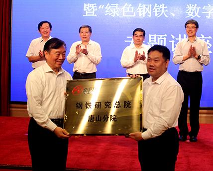 钢铁研究总院唐山分院正式揭牌