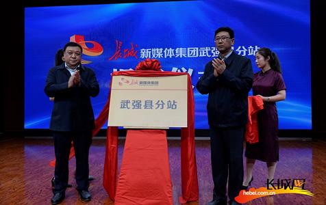 长城新媒体集团武强县分站揭牌成立