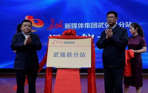 长城新媒体集团首家县级分站—武强县分站今日揭牌成立