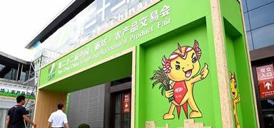 第22届中国(廊坊)农产品交易会9月26日开幕